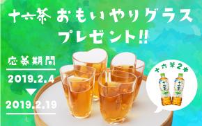 「十六茶」おもいやりグラスプレゼントキャンペーン