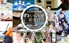 アサヒ飲料 カルピスTwitterキャンペーン