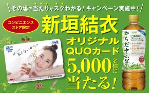 オリジナルQUOカードが当たる!キャンペーン!