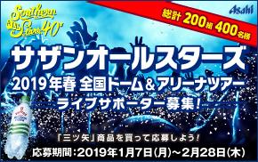 サザンオールスターズ2019年春 全国ドーム&アリーナツアー ライブサポーター募集!