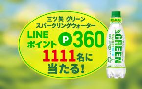 「三ツ矢」LINEポイントプレゼントキャンペーン