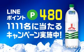 「三ツ矢サイダー」LINEポイントプレゼントキャンペーン