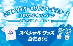 三ツ矢サイダー&サザンオールスターズ メモリアルキャンペーン 〜SAS 40th Anniversary〜