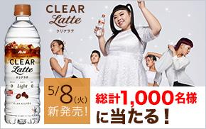アサヒ飲料公式Twitter「アサヒ クリアラテ from おいしい水 PET600ml」プレゼント