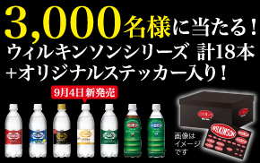 WILKINSON SPECIAL BOXが当たる!キャンペーン