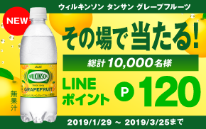 ウィルキンソン タンサン グレープフルーツ500ml LINEポイントがもらえるキャンペーン!