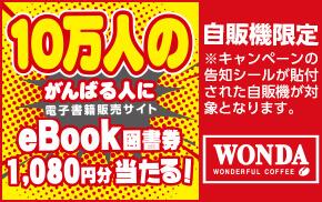 アサヒビール eBook図書券1,080円分10万人に」当たる!キャンペーン